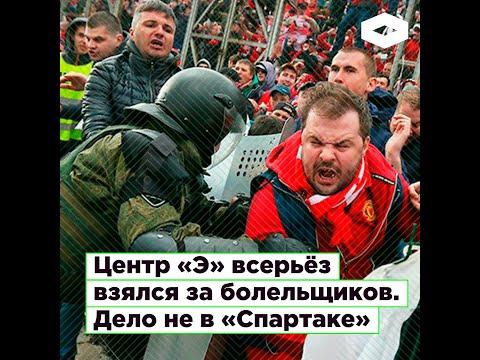 В Санкт-Петербурге центр «Э» провел массовые задержания болельщиков «Спартака». Что же происходит?