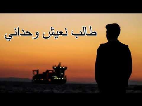 talab n3ich wahdani