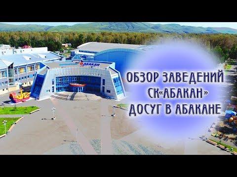"Спорткомплекс ""Абакан"" - обзор заведений от проекта ""Досуг в Абакане"""
