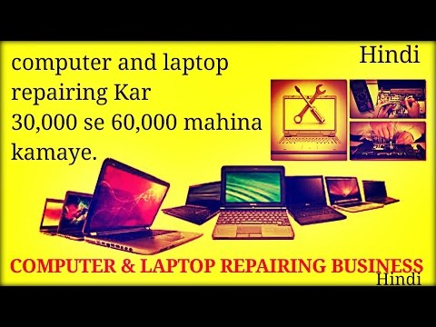 How to start computer and laptop repairing business | computer laptop repairing business | in Hindi
