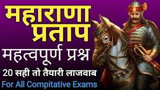 Maharana Pratap important Questions by gk tricks education | 1st grade | bstc | ptet | patwar | all