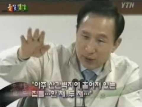 이명박씨의 원대한 구상 Lee Myung-bak