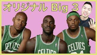 【NBA】2010年代を一瞬で変えたあのトレードについて語る