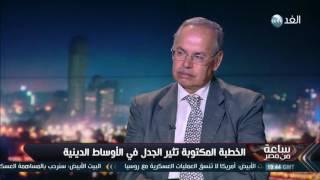 """بالفيديو.. عضو """"البحوث الإسلامية"""": قرار الخطبة المكتوبة يسهم فى إعادة بناء الشخصية المصرية على أسس دينية صحيحة"""