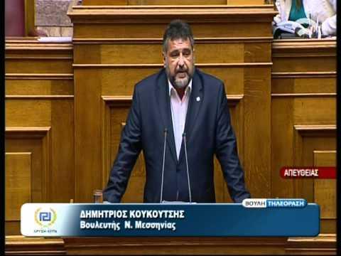 Ομιλία βουλευτή Μεσσηνίας Δημήτρη Κουκούτση