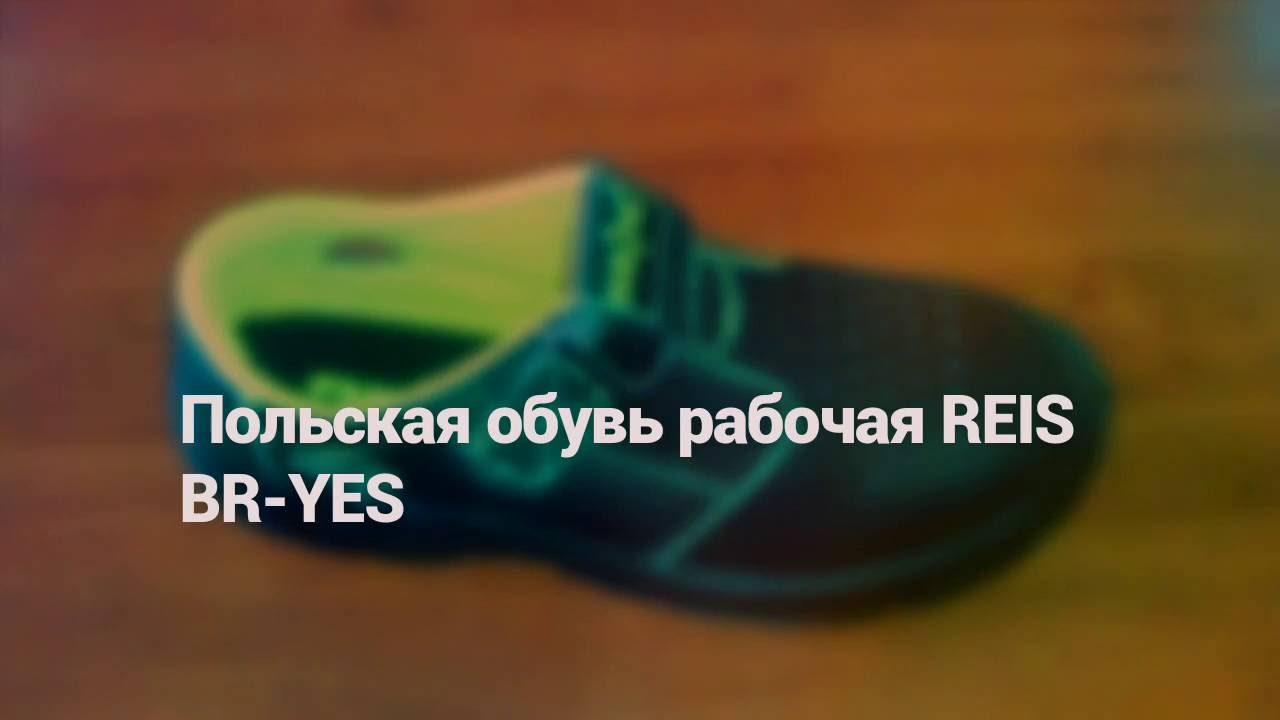 Рабочая обувь российского маляра - YouTube