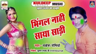 होलिया में छूटी लेके जल्दी तू घरवा अजा | New Bhojpuri Holi Song | Rakesh Romio