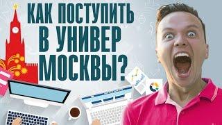 Как поступить в универ Москвы и закончить на 5+
