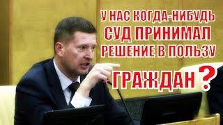 Жесткое выступление депутата ГД Иванова по закону о противодействии фейковым новостям!