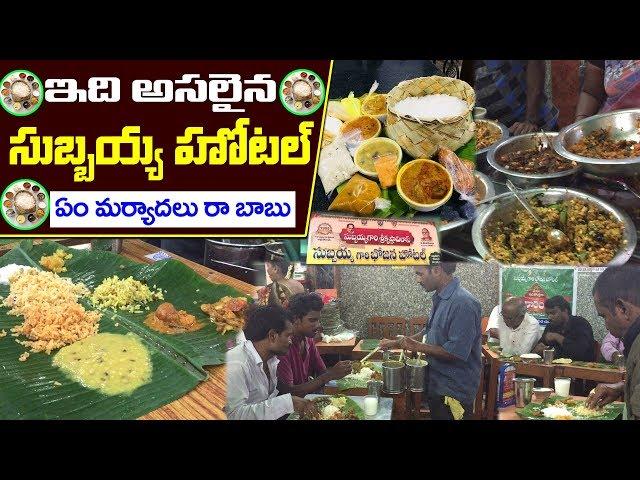 World Famous Subbayya Hotel in Kakinada | Meals on Banana Leaf | Best Veg Restaurant | PDTV Foods