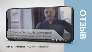 Отзыв о ГК Атмосфера отель Фабрика г Санкт Петербург
