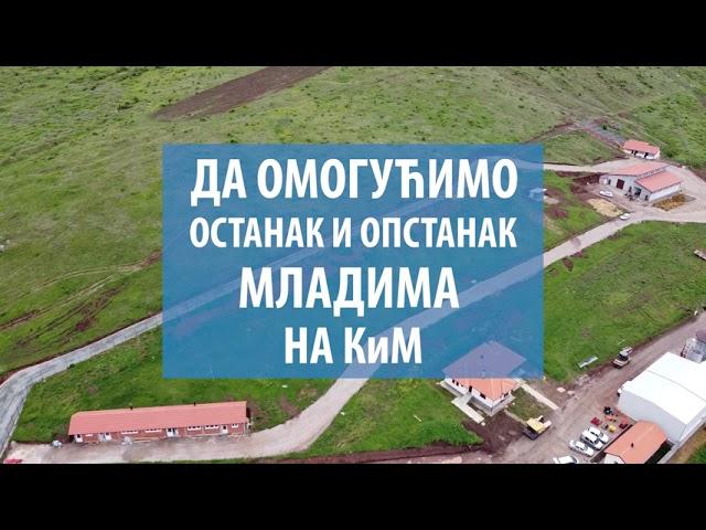 Позив на треће донаторско вече за Косово и Метохију
