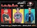 مهرجان هقولها غناء اسلام ايسكو محمد عفروتو توزيع محمد مزيكا mp3