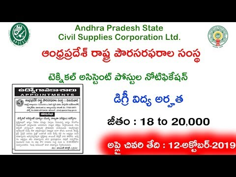 Andhra Pradesh Civil Supplies Corporation Limited Assistant Post Notification 2019