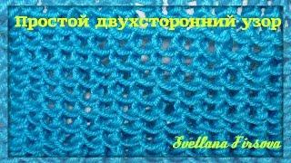Простой двухсторонний узор спицами Knitting Reversible Stitch