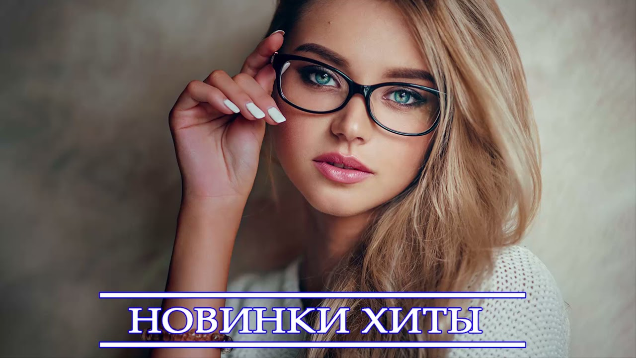 ХИТЫ 2021 ⚡ ЛУЧШИЕ ПЕСНИ 2021  ТОП МУЗЫКА ИЮНЬ 2021  НОВИНКИ МУЗЫКИ 2021  RUSSISCHE MUSIK 2021