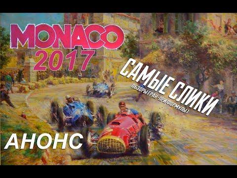 F1 2017 mod - R6 Monaco RACE