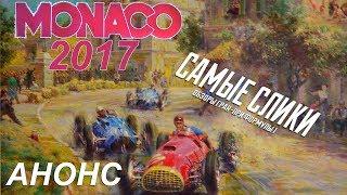 Формула 1 Анонс Гран при Монако 2017 Monaco GP 2017 Preview