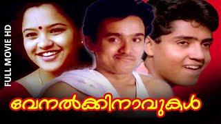 Malayalam Full Movie  |  Venalkkinavukal |Thilakan,Monisha