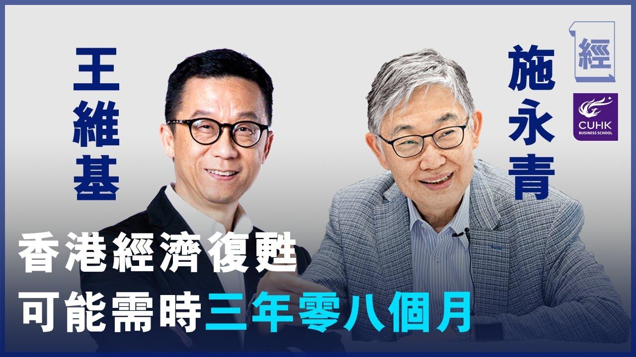 王維基x施永青對談| 新冠疫情下香港經濟一定慘過沙士?!恢復或需三年零八個月
