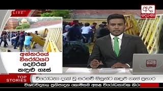 Ada Derana Late Night News Bulletin 10.00 pm - 2018.08.21 Thumbnail