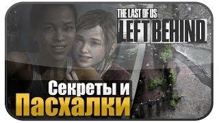 Секреты и Пасхалки в The Last of Us: Left Behind