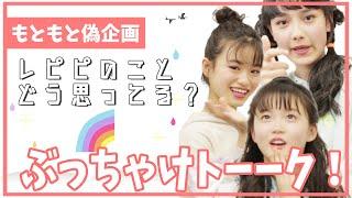 We are the REPIPI GIRLS☆ 見て頂いてありがとうございます! 今回はウ...