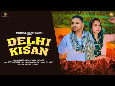 delhi-vs-kissan- -ujjagar-antal---karam-waraich- -we-are-farmers- -punjabi-records- 2020-latest-song