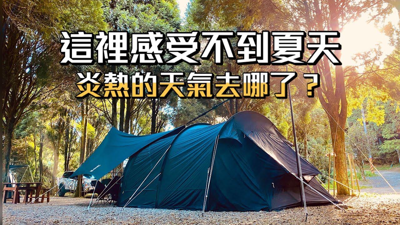  親子露營 新竹 最天然的避暑聖地 來涼一夏吧!野溪 森林 瀑布
