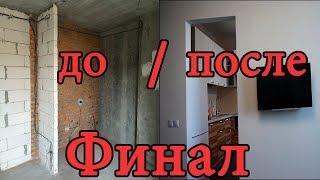 РЕМОНТ КВАРТИРЫ В НОВОСТРОЙКЕ С НУЛЯ В КИЕВЕ 2018, 4 Ч
