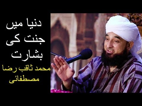 Jannat ki Basharat - Muhammad SaQib Raza Mustafai
