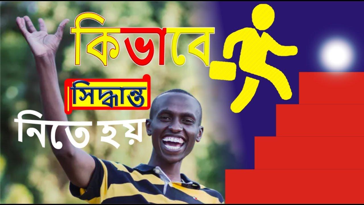 সিদ্ধান্ত কিভাবে নিতে হয় | how to problem solve in life | inspirational video in Bengali