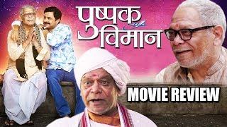 Pushpak Vimaan (पुष्पक विमान) | Movie Review | Zee Studios | Subodh Bhave, Mohan Joshi | 3rd August