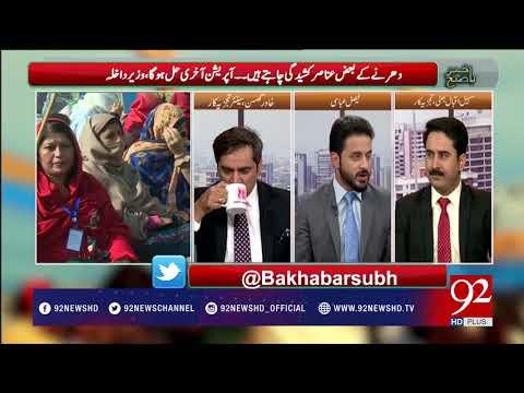 Bakhabar Subh | 20 November 2017 | 92NewsHDPlus
