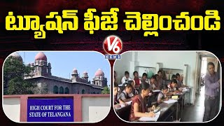 High Court Orders To Private Educational institutions To Charge Only Tuition Fee | V6 News