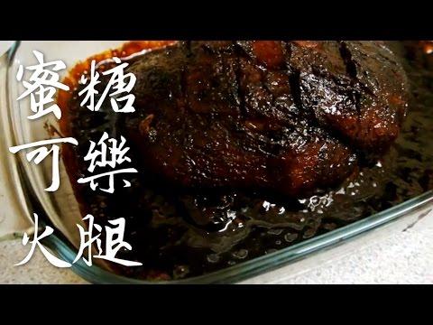蜜糖可樂火腿食譜 Glazed Gammon Ham recipe