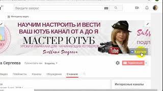 Як налаштувати головну сторінку ютуб Збільшити кількість передплатників на youtube