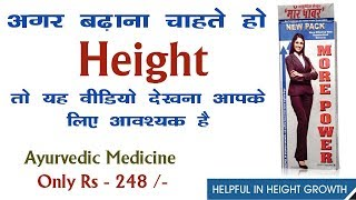More Power Height Growth Capsules के फायदे और नुक्सान | How To Increase Height - Ayurvedic Medicine