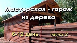 Строительство сарая своими руками 6 - 12 день(Строительство временного жилья гаража или просто мастерской из деревянного каркаса своими руками 6 - 12..., 2015-07-25T19:25:21.000Z)