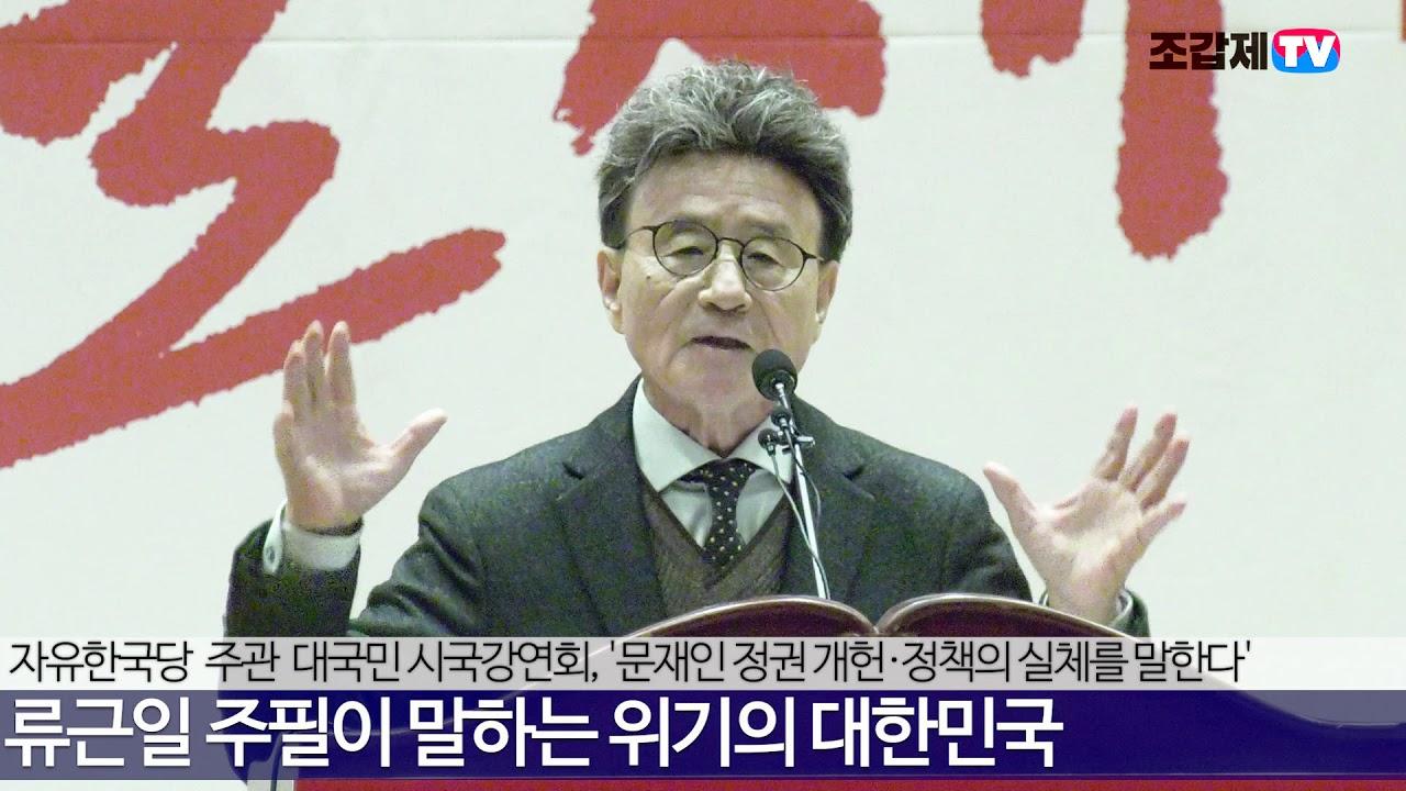류근일 주필이 말하는 위기의 대한민국 - YouTube
