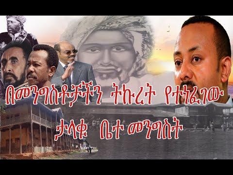 መንግስታቶቻችን ትኩረት የነፈጉት ቤተመንግስት ዶክመንታሪ  የመጨረሻ ክፍል /The  great  Ethiopian man (shekhhojelie)