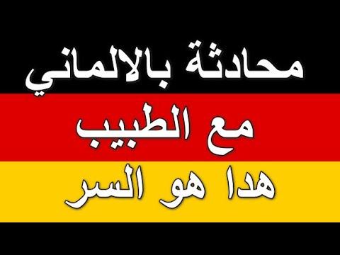 محادثة بالالماني  مع الطبيب تعلم كيف تتكلم مع الطبيب باللغة الالمانية