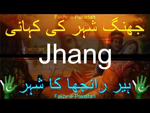 Documentary Of Jhang City In Urdu And Hindi