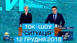 """Ток-шоу """"Ситуація"""" від 12 грудня 2018 року"""