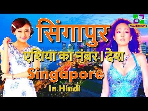 सिंगापुर एशिया का एक नंबर देश // Singapore number one country in Asia