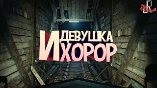 Девушка и хорор ( Blair witch / Wolfenstein / Mordhau / EFT )