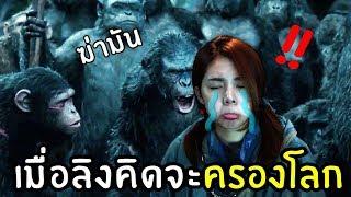 เมื่อลิงคิดจะครองโลก