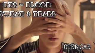 BTS  - Blood Sweat & Tears СТЕБ САБ