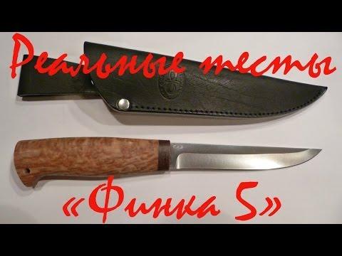 """Обзор и тест ножа """"Финка 5"""" АиР, Златоуст."""