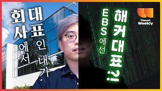 교육방송 EBS에 화이트햇 해커 대표로 출!연! 진짜 …
